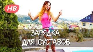 УТРЕННЯЯ ЗАРЯДКА для СУСТАВОВ. Елена Силка
