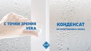 видео Пластиковые окна - причина образования конденсата. Почему протекают окна.