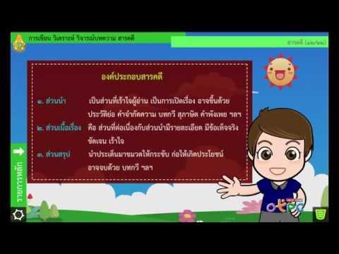 การเขียนวิเคราะห์ วิจารณ์ แสดงความคิดเห็น - สื่อการเรียนการสอน ภาษาไทย ม.2