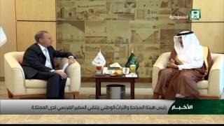 القناة السعودية - خبر استقبال سمو رئيس الهيئة لسفير فرنسا لدى المملكة - 2016/9/28
