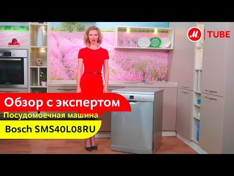 Видеообзор посудомоечной машины Bosch SMS40L08RU с экспертом «М.Видео»