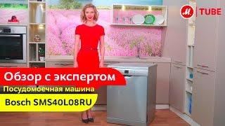 Видеообзор посудомоечной машины Bosch SMS40L08RU с экспертом «М.Видео»(Надёжная посудомоечная машина Bosch SMS40L08RU с инверторным мотором EcoSilence Drive Подробнее ..., 2017-01-05T11:26:48.000Z)