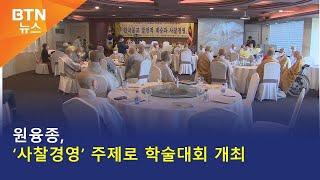 [BTN뉴스] 원융종, '사찰경영' 주제로 학술대회 개…