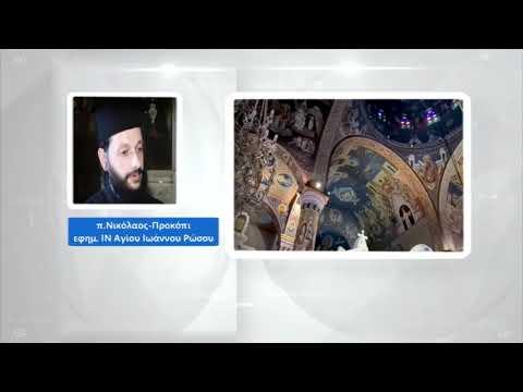 Τὸ θαῦμα τοῦ Ἀγίου Ἰωάννου τοῦ Ρώσσου στὶς 7 Αὐγούστου 2021 - YouTube