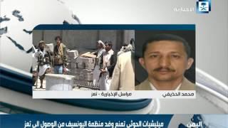 محمد الحذيفي: ميليشيات الحوثي وصالح تريد ان توصل للعالم أنها المتحكمة في كل شئ داخل اليمن
