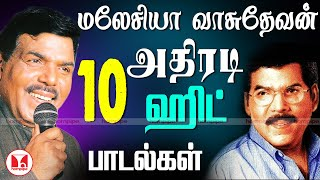 Malaysia Vasudevan Tamil Hits Songs| Hornpipe Tamil Songs