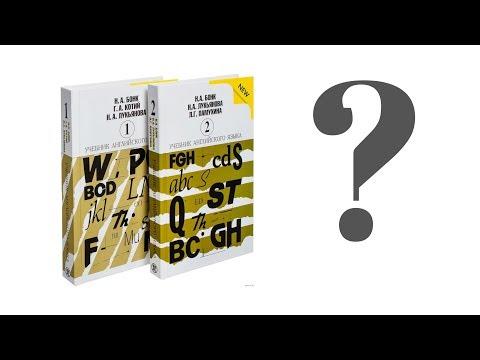 Учебник английского языка Бонк, Котий, Лукьяновой - хороший или плохой?