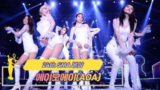 [제24회 서울가요대상 SMA] 본상 공연 에이오에이 AOA(♬ 사뿐사뿐)