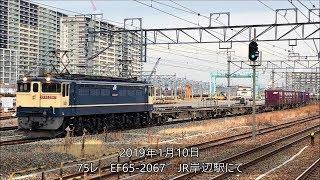 EF65-2067 75レ JR岸辺駅にて