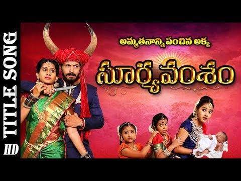 Suryavamsham - సూర్యవంశం Title Song | #HD Video Song | Zee Telugu Serial