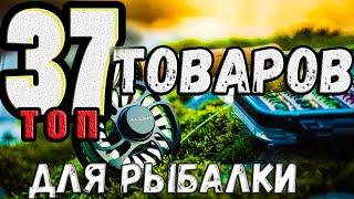 37 ТОПОВЫХ ТОВАРОВ ДЛЯ РЫБАЛКИ С АЛИЭКСПРЕСС В 2020 ГОДУ!!!