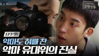 Prison Playbook 악마 유대위 사건의 전말! 141213 EP.7
