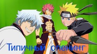 Типичный аниме опенинг (русские субтитры)