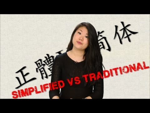 Why Use Traditional Characters? (UPDATED) | Learn Chinese Now