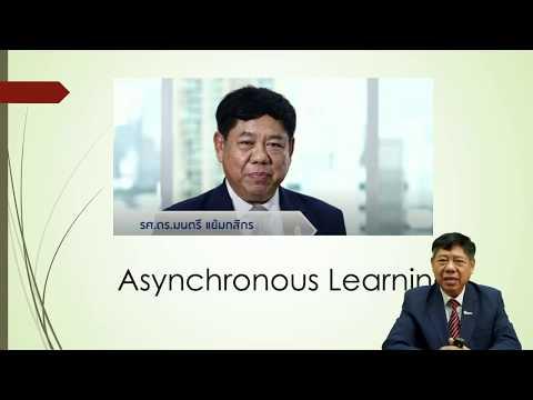 ศาสตร์การสอนออนไลน์ ตอนที่ 1 (Online learning pedagogy)