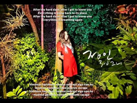 JUNG IN & GARY (YOUR SCENT) LYRICS [ENG/ROM]