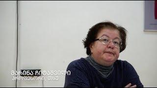მეცნიერება და მისი ვექტორები საქართველოში - მარინა ჩიტაშვილი