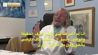 البروفسير الفرنسي ديدييه راؤول يدافع عن الهيدروكسي كلوروكين كعلاج فعال لفيروس كورونا (مترجم)ـ