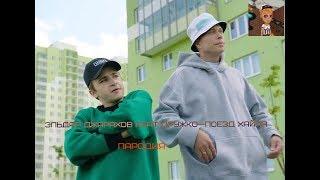 Эльдар Джарахов feat Дружко--Поезд хайпа(Пародия на клип)Аватария