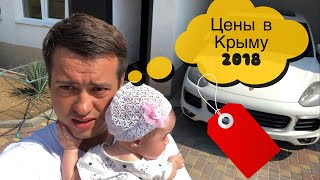 видео Отдых в Крыму цены  2018 . Все самое лучшее !