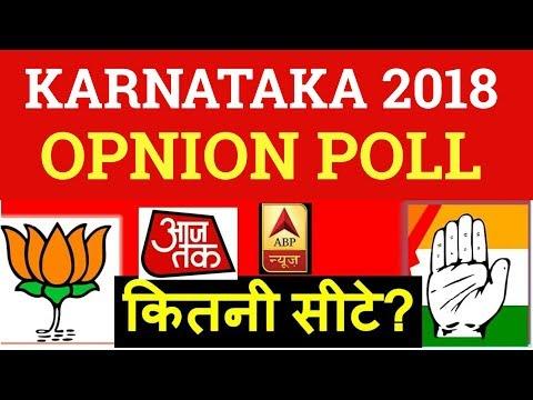Karnataka Election 2018 final opinion poll कांग्रेस के लिए बड़ी राहत