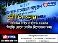 Pratidin Time reveals the shocking truth about PnRD scam