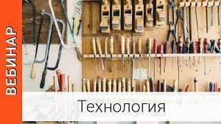 Проектная деятельность на уроках технологии. Часть 2
