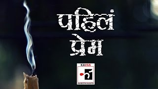 Pahila Prem | KAVAN Marathi Kavita 2017 | Video
