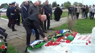 Торжества, посвященные Дню Победы, состоялись на Поле Памяти у деревни Красный Холм!