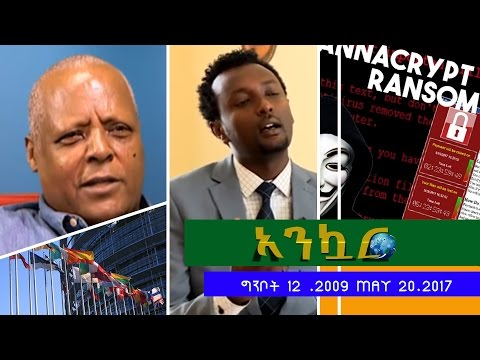 Ethiopia - Ankuar : አንኳር - Ethiopian Daily News Digest | May 20, 2017