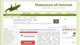 Вирус в Opera. Что делать если Опера открывает левые сайты по клику на странице. Инструкция #PI(Что делать, если в браузере Опера, при клике на вкладку, открывается страница с рекламой Подписка на канал..., 2014-05-25T22:27:11.000Z)