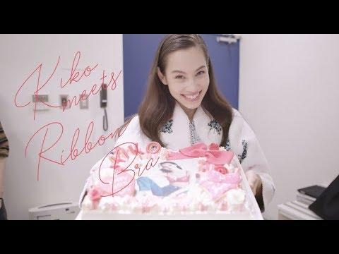 水原希子、29歳のサプライズケーキに感激/動画「KIKO MEETS RIBBONBRA」編15秒+「KIKO'S 29thBirthday」