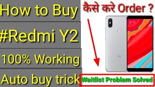 How to Buy #Redmi Y2 Amazon Flash sale,Waitlist Problam Solved|Autobuy trick|कैसे करे आर्डर ?