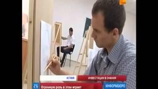 Университет Астана(Астана Университет открывает двери., 2015-08-25T10:38:22.000Z)