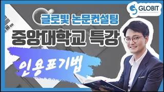 논문컨설팅 글로빛 중앙대학교 대학원 논문 특강 - 인용…