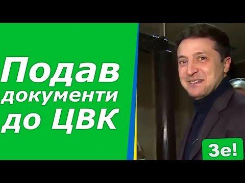 Владимир Зеленский подал