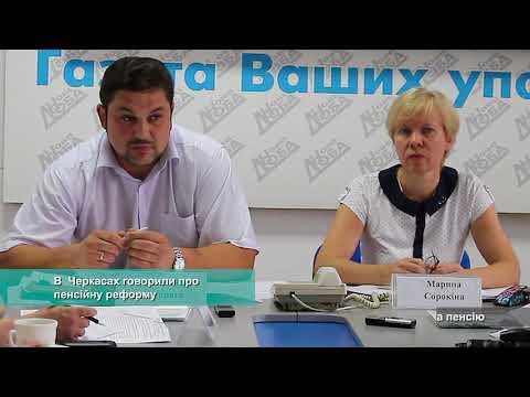 Телеканал АНТЕНА: В  Черкасах говорили про пенсійну реформу