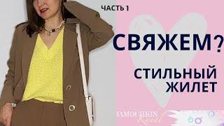 Стильный ЖИЛЕТ крючком ТРЕНД 2020 Ч.1 Спинка/ Мастер-класс / Мамочкин канал