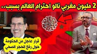 سار, 2 مليون مغربي يبهر العالم بهذا الانجاز النبيل   قرار عاجل من الحكومة