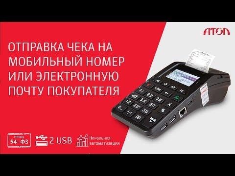 Отправка чека на мобильный номер или электронную почту покупателя