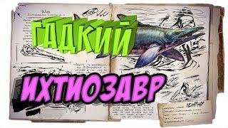ARK Survival evolved - Гайд по приручению Дельфина. Животное для топ лута.