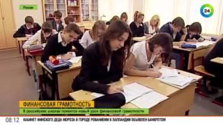 Обзор прессы: в российских школах появится урок финансовой грамотности