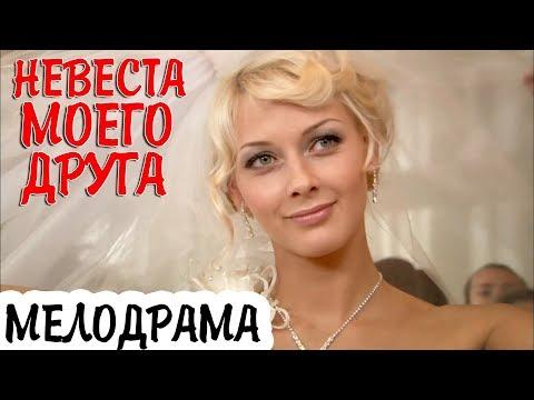 ФИЛЬМ ПОКОРИЛ СЕРДЦА! 'Невеста Моего Друга' Русские мелодрамы, Фильмы о Любви - Видео онлайн