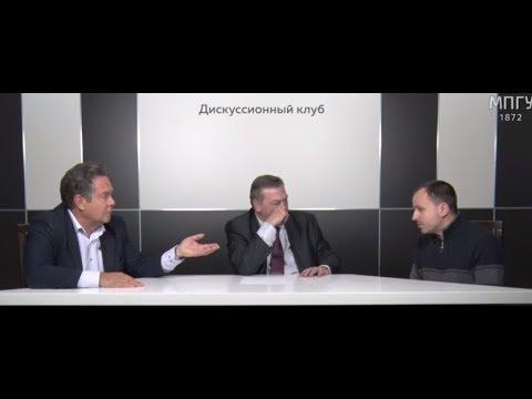 Дискуссия.Н.Н.Платошкин, К.В. Семин и Е.Ю. Спицын.