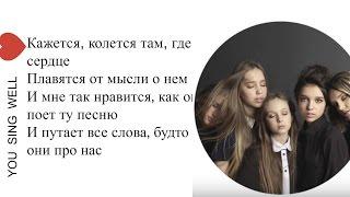 Open Kids - Кажется Текст Lyrics