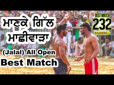 🔵 Best Match:- Manuke Gill Vs Machhiwara (Jalal all Open Kabaddi Tournament 2017)