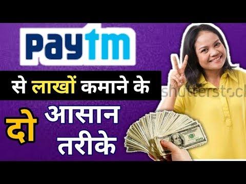 Paytm : 2 Easy way to make money online - free paytm cash internet money program - 동영상
