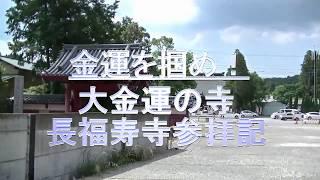 大金運のお寺 長福寿寺参拝記