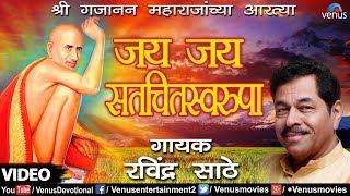 Shegaon Swami Gajanan Aarti | RAVINDRA SATHE - JAI JAI SATCHITSWARUPA - AARTI