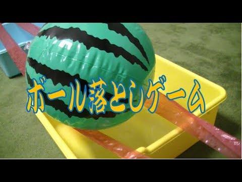 ビニール紐を使ったボール落としレクリエーション 高齢者向け party game